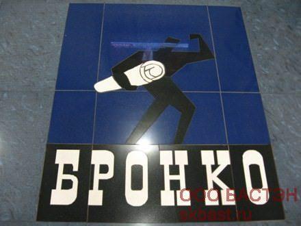 bronk05
